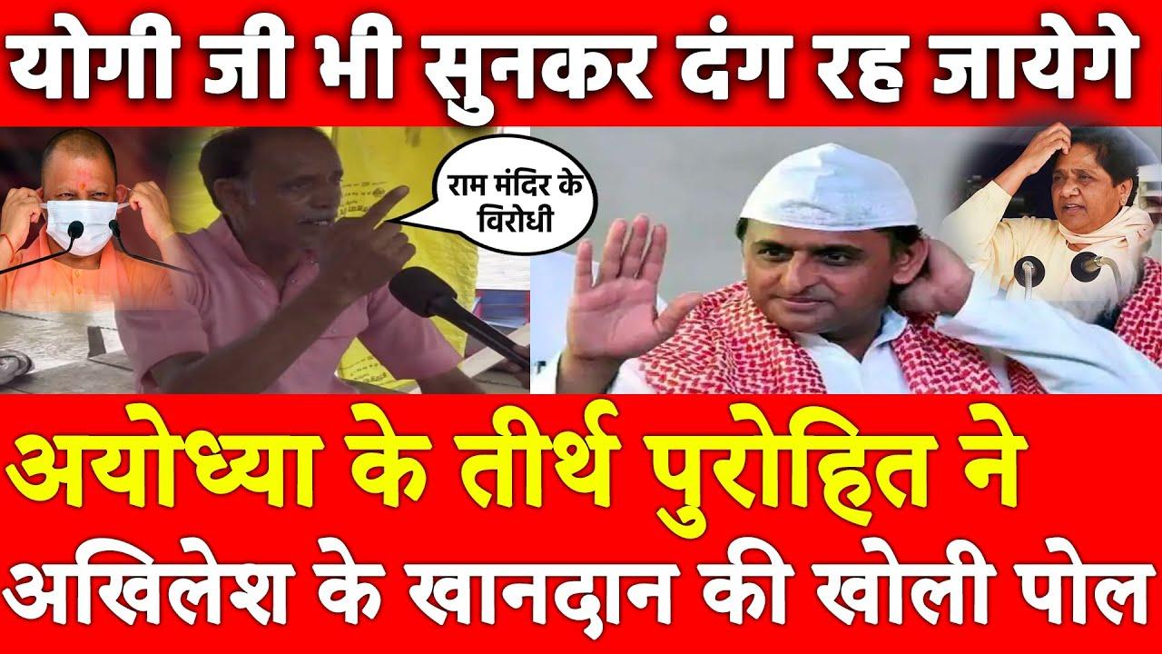UP Election 2022 | Yogi Adityanath vs Akhilesh Yadav | Ayodhya Tirth Purohit opinion on SP Mayawati
