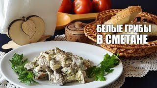 Белые грибы в сметане — видео рецепт