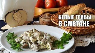 Белые грибы в сметане (White mushrooms in sour cream) — видео рецепт