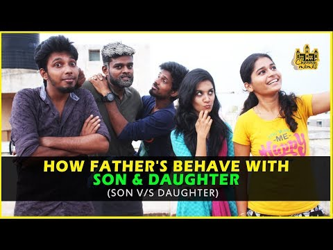 How Father's Behave With Son & Daughter | Son vs Daughter | Chennai Memes