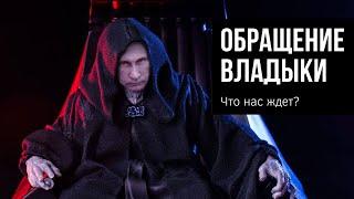 Обращение Путина 2 апреля 2020. Что вообще происходит? Чего ожидать?