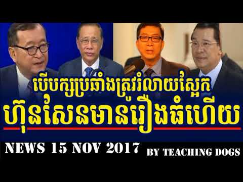 Cambodia Hot News WKR World Khmer Radio Night Wednesday 11/15/2017