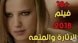 اروع واجمل افلام الاثارة 2018 كامل مترجم للعربيه جودة 1080 HD#هام #افلام