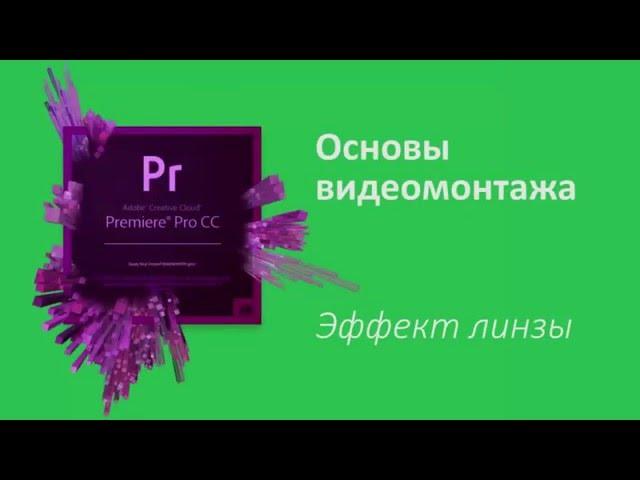 Как сделать приближение в adobe premiere pro