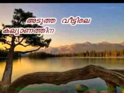 Adutha Veettile KalyanathinuKaraoke With Lyrics
