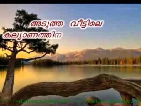 Adutha Veettile Kalyanathinu  Karaoke With Lyrics