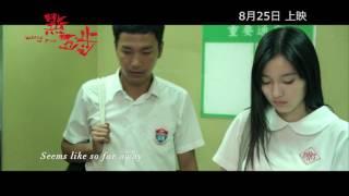 《點五步》電影插曲「Seems Like So Far Away」MV