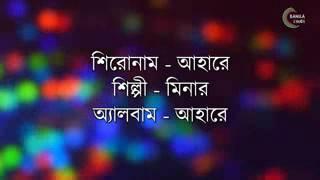 Video আহারে আহারে কোথায় পাবো...... download MP3, 3GP, MP4, WEBM, AVI, FLV Desember 2017