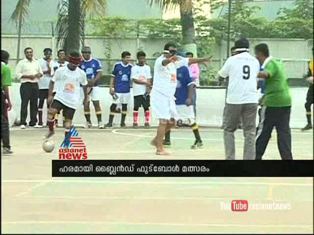 World Sight Day Observed  Blind football match in Kochi