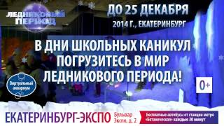 Шоу Ледниковый период Екатеринбург ТВ