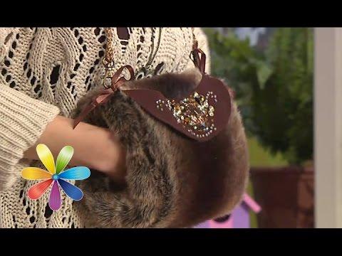 видео: Тренд сезона – сумка муфта! - Все буде добре - Выпуск 538 - 27.01.15 - Все будет хорошо