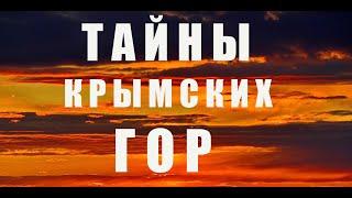 Невероятно красивое слайд-шоу - фотографии крымских гор. Автор снимков Сергей Киселев.
