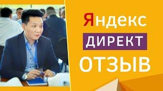 Отзыв Яндекс Директ. Отзыв Евгения Ли на обучение Яндекс Директ