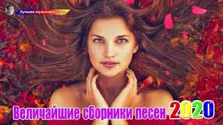 Зажигательные песни - Самый танцевальный сборник в машину - ТОП 30 ШАНСОН 2019!