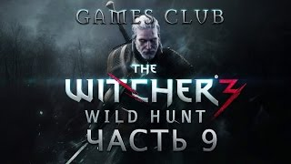 Прохождение игры Ведьмак 3 Дикая Охота (PS4) часть 9