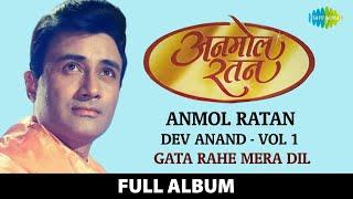 Anmol Ratan - Dev Anand Vol 1  Gata Rahe Mera Dil | Dooriyan Nazdikiyan Ban Gayi | Diwana Mastana