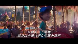 """【最新預告】《神奇夢樂園》""""Wonder Park""""   2019年4月18日上映"""