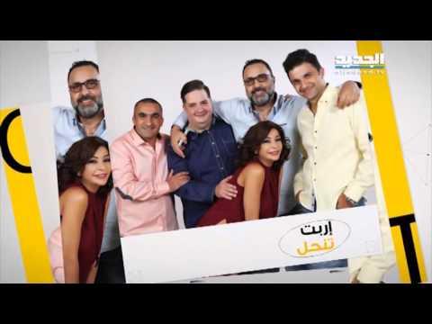 برنامج اربت تنحل حلقة بتاريخ 8-5-2016