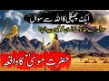 Chipkali ka Allah se Sawal | Hazrat Musa AS or Chipkali | Lizard | छिपकली | Sajoo TV