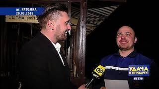 Оператор котельной Антон Рабушко из аг  Олехновичи Минской области выиграл автомобиль 20 03 2018 г