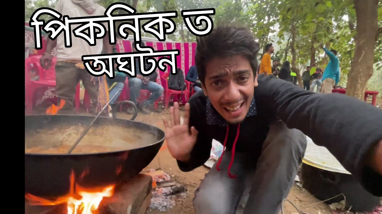 All Assam YouTuber's Picnic - দে আৰ