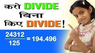 Vedic Maths Tricks For Fast Calculation | Divide Trick In Hindi | Quick Maths Tricks | Calculation