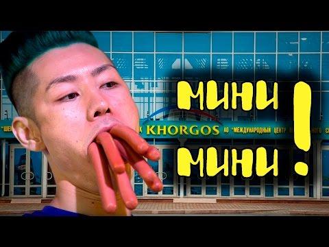 Поездка в Китай на Хоргос