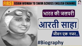 Arati Saha (Swimmer) Biography in Hindi - Women Ki Baatein