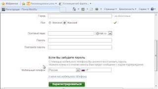 Занятие 7. Электронная почта. Регистрация электронного почтового ящика