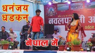 धड़कन धनंजय || Dhadkan Dhananjay in Nepal || Part 2 || Bhojpuri Song Thumb