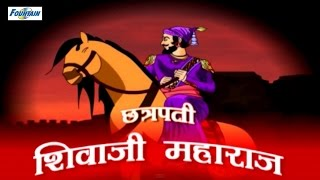 Shivaji Maharaj - Full Animated Movie - Hindi