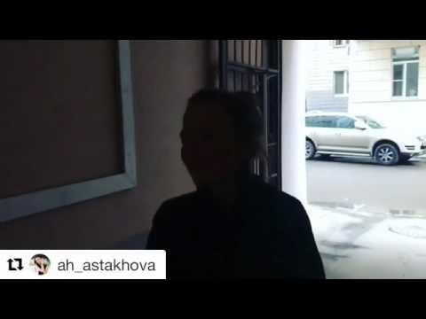 Ах Астахова