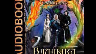 "2001524 Аудиокнига. Лисина Александра ""Темный эльф. Книга 2. Владыка"""