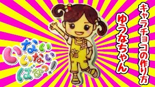 NHK教育の幼児番組いないいないばあっ!「ゆうなちゃん」のキャラチョコを作ってみました。 ☆パール金属 ハートフル2 電気 チョコレートフォン...