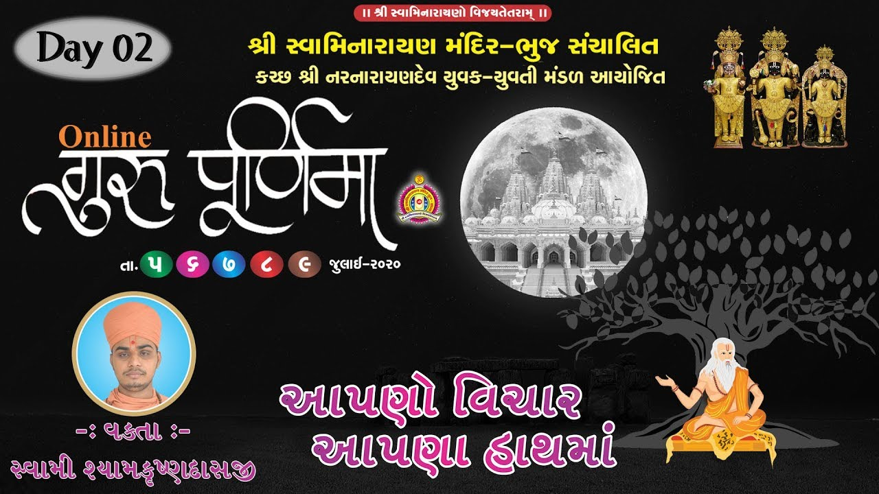 Gurupurnima 2020 Night Sabha -  Our thoughts are in our Control Seminar - Day 2