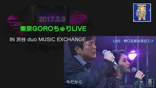 2017.2.9 東京GOROちゅりLIVE in 渋谷duo MUSIC EXCHANGE.