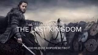 Последнее королевство трейлер