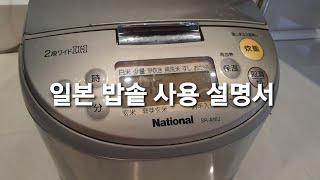 아름다운 집 5#: 국산 일본 밥솥 사용 지침