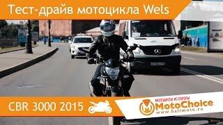 Тест-драйв китайского мотоцикла Wels CBR 3000. Стоит ли покупать?(Первый качественный обзор китайского мотоцикла на примере Wels CBR 3000! В этом видео вы узнаете: - Почему китайс..., 2015-10-16T18:01:17.000Z)