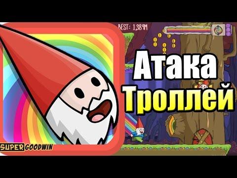 Страна Гномов ВОССТАНИЕ ТРОЛЛЕЙ {!!!} Gnome Dash Rise Of The Trolls прохождение #1 — Мумия в Подарок