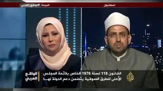 الواقع العربي - الحركات الصوفية في مصر 10/6/2016