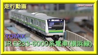 【走行動画】TOMIX JR E233-6000系電車(横浜線)【鉄道模型・Nゲージ】
