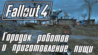 Fallout 4 Прохождение 17 Городок роботов и приготовление пищи