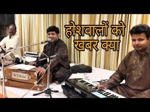 Hoshwalon Ko Khabar Kya; Sanjeev Parashri;Jagjeet Singh;Cover Song Full HD