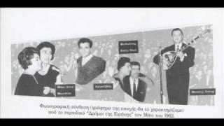 Καζαντζίδης - Και δε μίλησε κανείς (ερασιτ.ηχογρ)