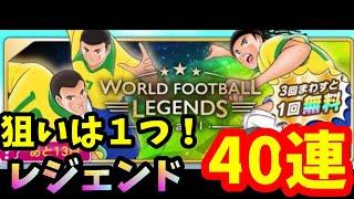 キャプテン翼 CaptainTsubasa たたかえドリームチーム dreamteam ロナウジーニョガチャ!!!!40連です!! 必ず欲しい、、。 ドラゴンボ...