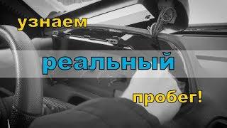 видео Полезные советы при покупке автомобиля с пробегом