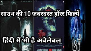 top 10 south indian horror movies dubbed in hindi || explain in hindi | filmy dost