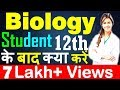 What to do after 12th Science| Courses after 12th Science Biology| Career Options after 12th Biology