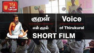 Voice of Thirukural Short Flim II குறள் என் குரல் குறும்படம் II Tea with Tamilan